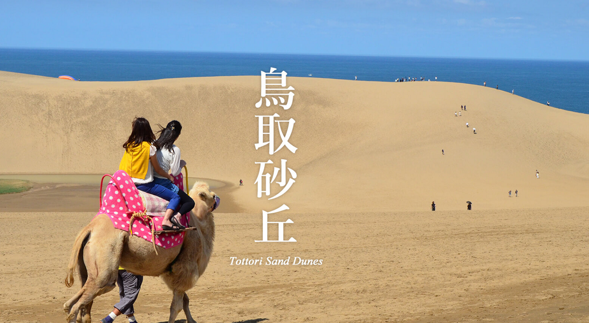"5D4N Experience ""Tottori Japan's Sand Dunes"""