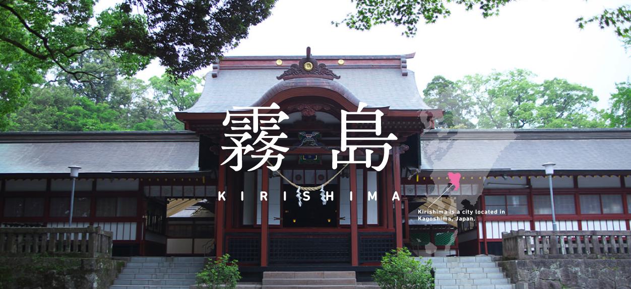 What to See in Kirishima